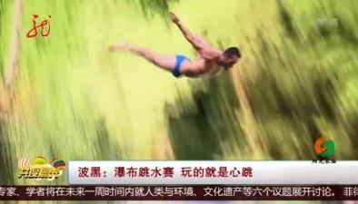 波黑:瀑布跳水賽 玩的就是心跳
