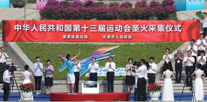 第十三屆全運會聖火在天津海河成功點燃