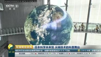 日本科學未來館 尖端技術的科普舞臺