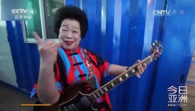 時尚!夢想無關年齡 新加坡81歲老奶奶玩轉搖滾