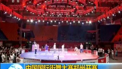 中國國際街舞大賽鄭州開賽