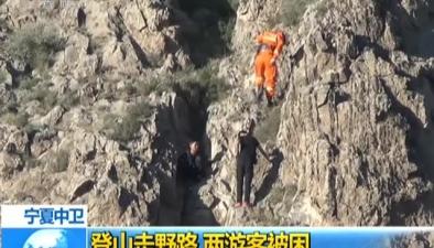 寧夏中衛:登山走野路 兩遊客被困