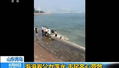 山東青島:海浪卷父女落水 市民齊心營救