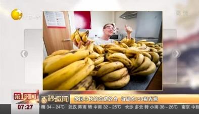英國小夥的奇葩飲食 每周吃150根香蕉