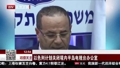 以色列計劃關閉境內半島電視臺辦公室