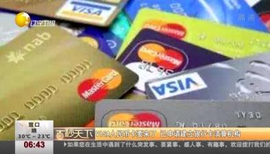 VISA人民幣卡要來了 已申請建立銀行卡清算機構