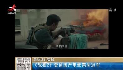 最新統計數據:《戰狼2》登頂國産電影票房冠軍