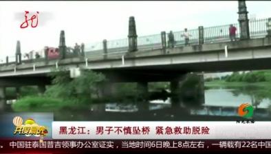 黑龍江:男子不慎墜橋 緊急救助脫險
