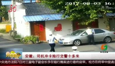 安徽:司機衝卡拖行交警十多米