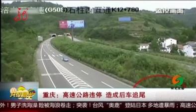 重慶:高速公路違停 造成後車追尾