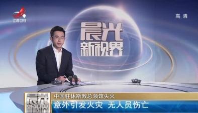 中國駐休斯敦總領館失火:意外引發火災 無人員傷亡