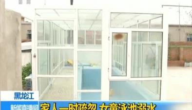 黑龍江:家人一時疏忽 女童泳池溺水