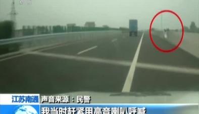 江蘇南通:兒童貪玩上高速 交警及時攔截