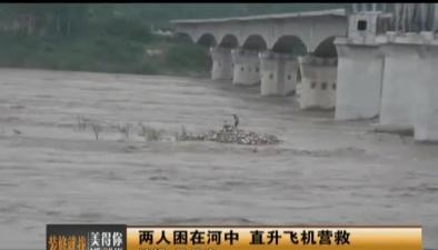 兩人困在河中 直升飛機營救