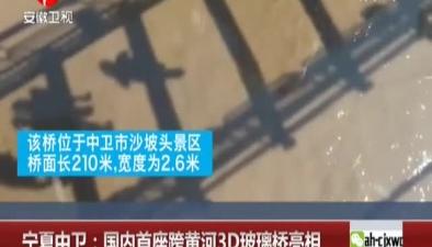 寧夏中衛:國內首座跨黃河3D玻璃橋亮相
