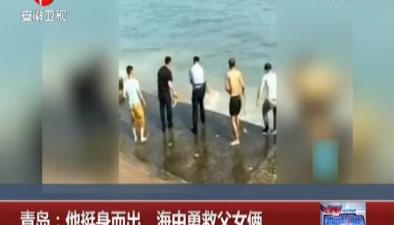 青島:他挺身而出 海中勇救父女倆