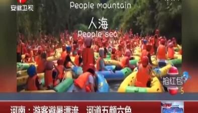 河南:遊客避暑漂流 河道五顏六色