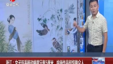 女子雙手移動幅度只有5厘米 繪畫作品卻驚艷眾人