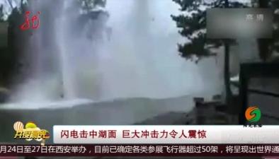 閃電擊中湖面 巨大衝擊力令人震驚