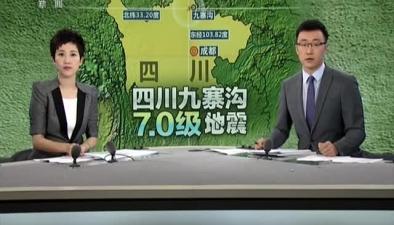 四川九寨溝發生7.0級地震