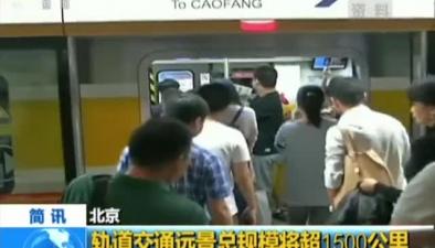 北京:軌道交通遠景總規模將超1500公裏