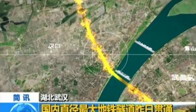 湖北武漢:國內直徑最大地鐵隧道昨日貫通