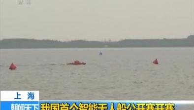 上海:我國首個智能無人船公開賽開賽
