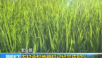 農業部:農村承包地確權已經完成80%