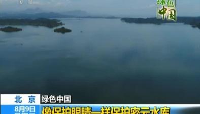 北京:像保護眼睛一樣保護密雲水庫