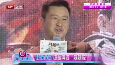 """吳京也曾""""辣眼睛""""?"""