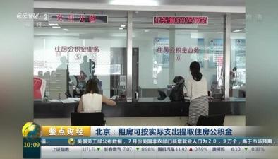 北京:租房可按實際支出提取住房公積金