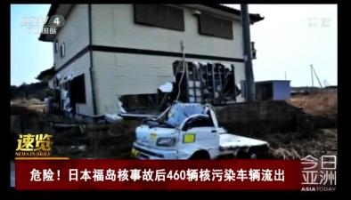 危險!日本福島核事故後460輛核污染車輛流出