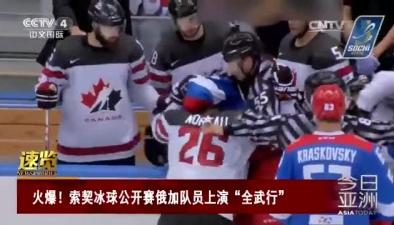 """火爆!索契冰球公開賽俄加隊員上演""""全武行"""""""