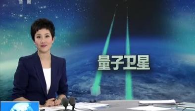 我國首顆量子衛星的發展歷程