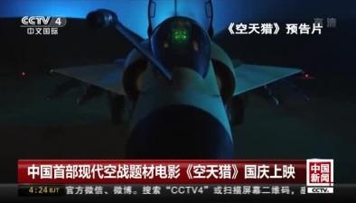 中國首部現代空戰題材電影《空天獵》國慶上映