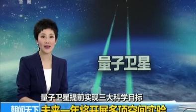 量子衛星提前實現三大科學目標:未來一年將開展多項空間實驗