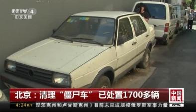 """北京:清理""""僵屍車"""" 已處置1700多輛"""