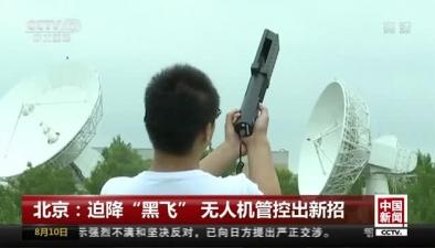 """北京:迫降""""黑飛"""" 無人機管控出新招"""