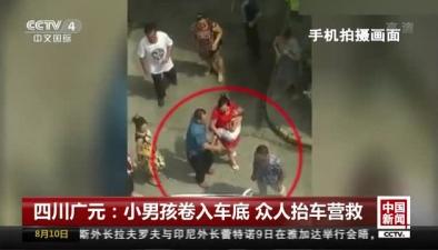 四川廣元:小男孩卷入車底 眾人抬車營救