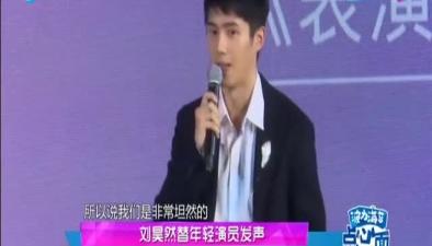 劉昊然替年輕演員發聲 接受批評但會更努力