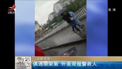 《成都商報》:偶遇綁架案 外賣哥報警救人