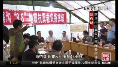 四川九寨溝7.0級地震:抗震救災指揮部舉行新聞發布會