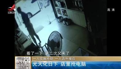 一人實施搶劫 一人店外接應:光天化日下 店裏搶電腦