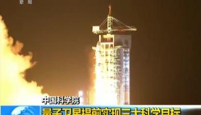 中國科學院:量子衛星提前實現三大科學目標