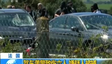 法國:駕車襲警致傷六人 嫌疑人被捕