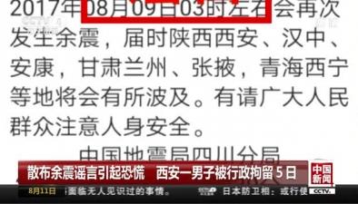 散布余震謠言引起恐慌 西安一男子被行政拘留5日