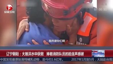 大娘洪水中獲救 捧著消防隊員的臉連聲感謝