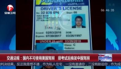 交通法規:國內不可使用美國駕照 須考試後換發中國駕照