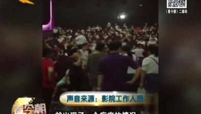 南寧:小夥觀影時突發癲癇 眾人出手相救