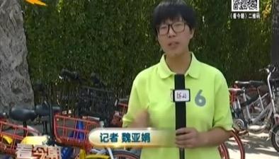 向亂停説不! 石家莊首支共享單車監督小分隊成立